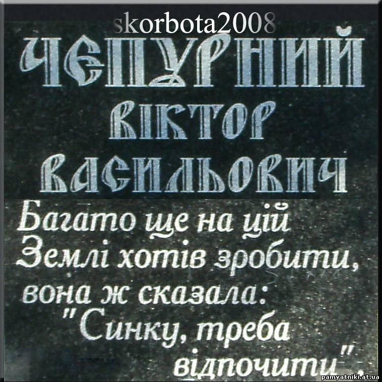 Надписи на памятники надгробные на українській мові памятники недорого в санкт петербурге
